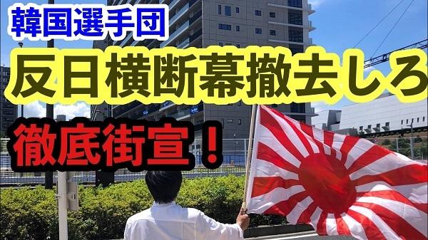 「反日横断幕」撤去を求め韓国選手団に抗議!