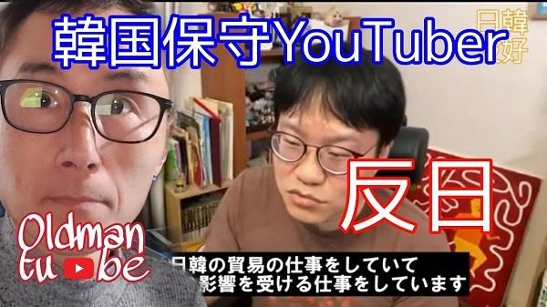 韓国保守漫画家youtber,反日をなくします,