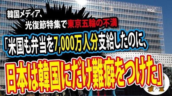20210818韓国MBC「東京五輪、日本は韓国にだけ難癖。極右勢力に日本政府も加勢し韓国に圧力」・韓国の蛮行
