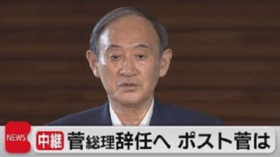 20210904菅首相が退陣!功績は日本学術会議、韓国との関係放置・罪は「対中非難決議」黙殺、アイヌ政策推進