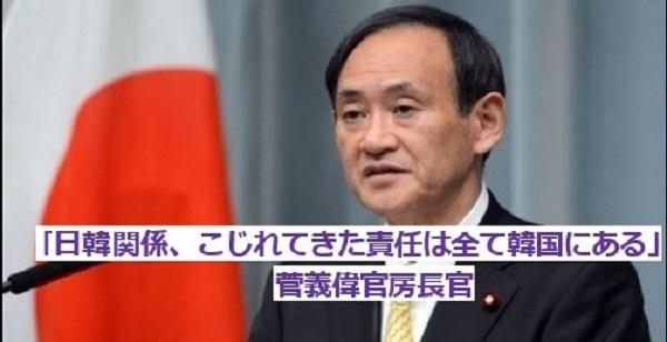 ● 菅義偉官房長官「日韓関係,こじれてきた責任は全て韓国にある」