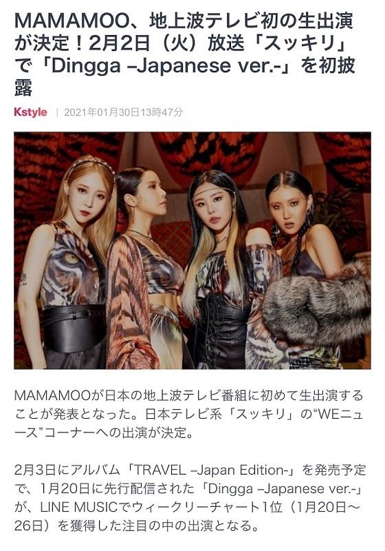 2月2日にMAMAMOOが韓国からリモート生出演