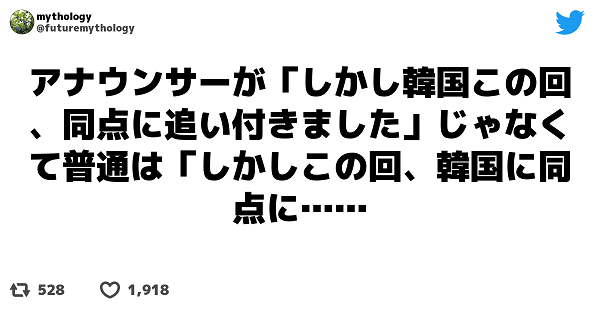 20210809NHKやテロ朝の日韓戦の目線が逆!NHK「韓国が追い付いた」!テロ朝「韓国は最大のピンチ」!