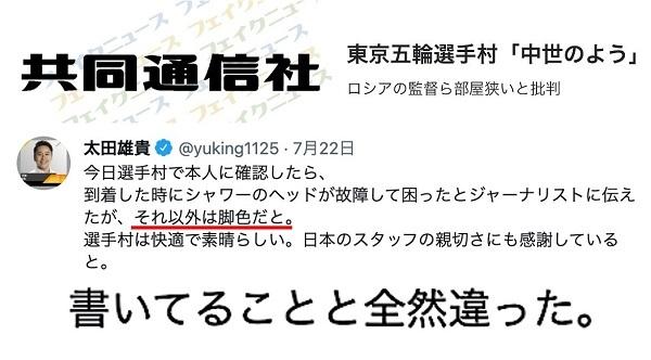 20210728075337bf0.jpg 東京五輪選手村「中世のよう」 ロシアの監督ら部屋狭いと批判