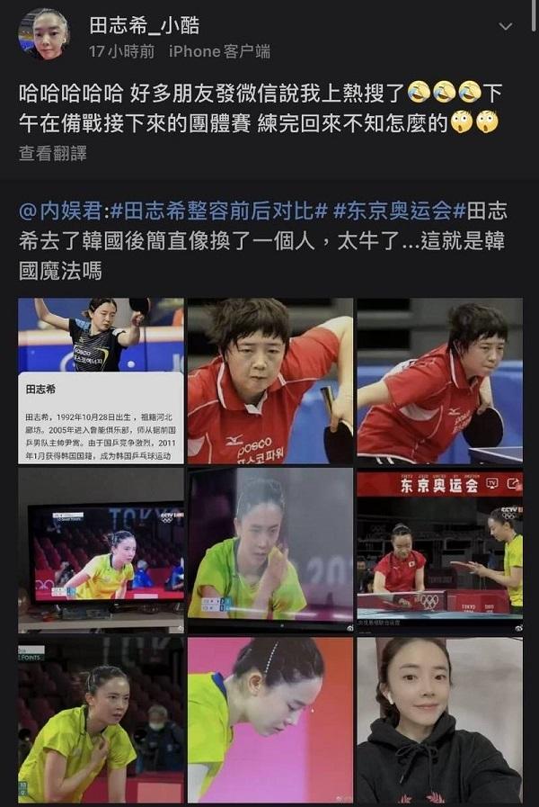 韓国の田志希東京五輪で日本の伊藤美誠と準々決勝で対戦した韓国の田志希は、支那人が韓国人に帰化した選手であり、整形によって激変している!
