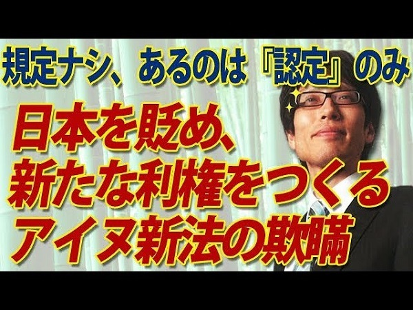 日本を貶め、新たな利権をつくる『アイヌ新法』の欺瞞!|竹田恒泰チャンネル2