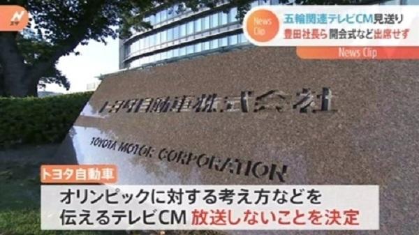 20210720トヨタ、五輪のテレビCMせず!欧米で放送するが日本でしない・ネットで応援するが国内テレビでせず
