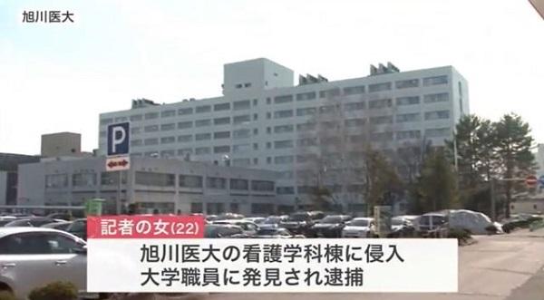記者が旭川医科大学に不法侵入!逮捕に立民や記者や茂木ら「取材は公益性ある!報道の自由を脅かす」