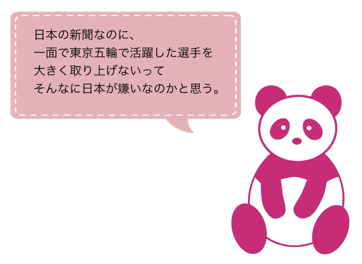 東京五輪報道する新聞