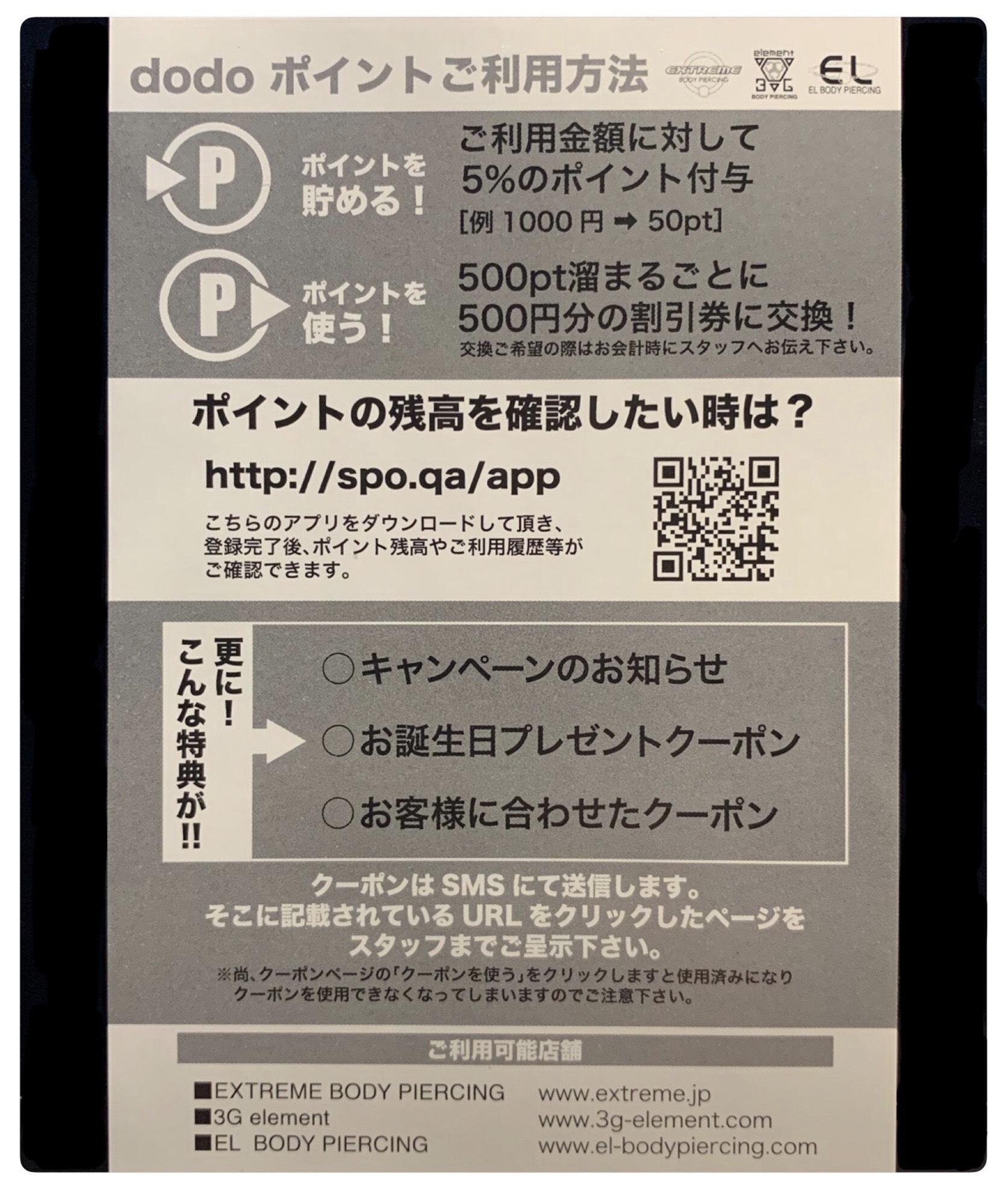 高円寺のボディピアッシングスタジオEL KOENJI