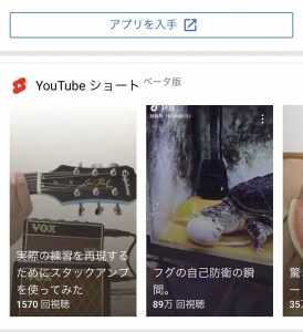 Youtubeショート