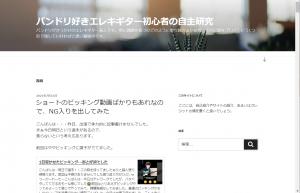 WordPressのブログ