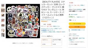 【BEAUTY PLAYER】ステッカーセット 50枚 ロックステッカー