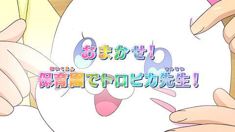 【トロピカル~ジュ!プリキュア】第13話:APPENDIX-06