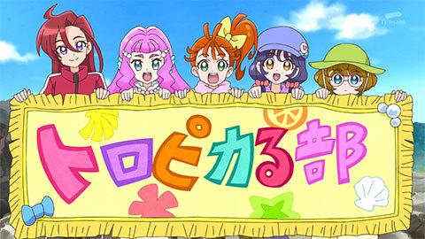 【トロピカル~ジュ!プリキュア】第16話「魔女の罠!囚われたローラ!」02