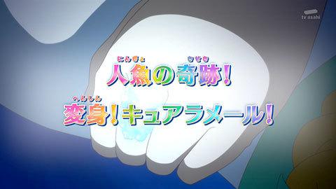 【トロピカル~ジュ!プリキュア】第16話:APPENDIX-06