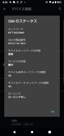 【AQUOS sense5G SH-53A】Xi(4G)SIMカード