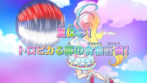 【トロピカル~ジュ!プリキュア】第20話:APPENDIX-06