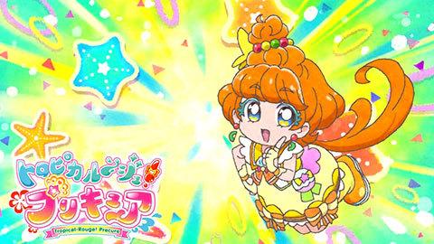 【トロピカル~ジュ!プリキュア】第20話:APPENDIX-04