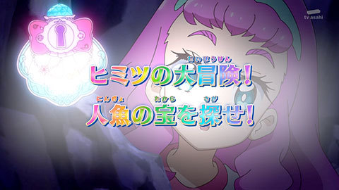 【トロピカル~ジュ!プリキュア】第21話:APPENDIX-07