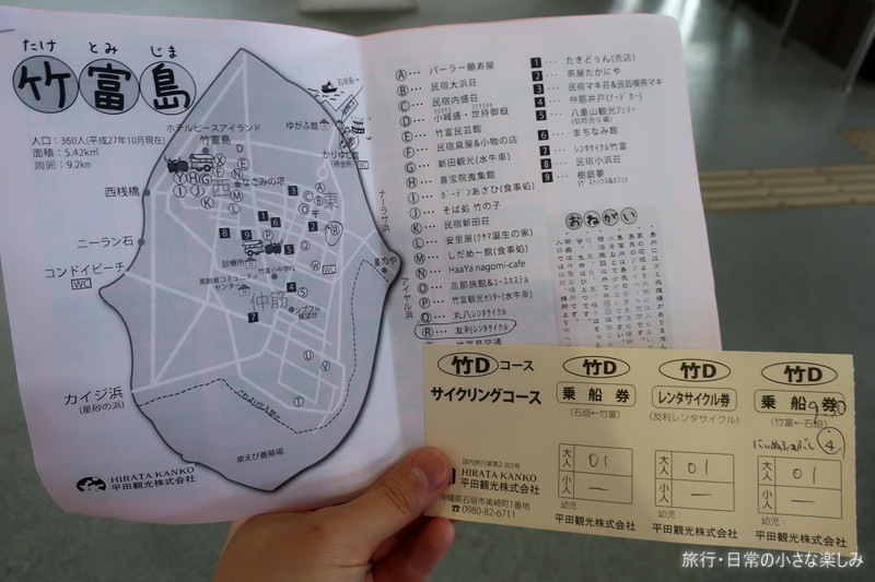 竹富島 観光 サイクリング