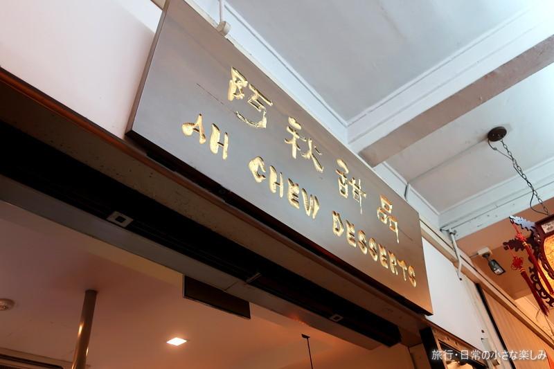 シンガポール デザート