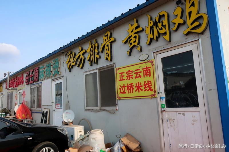 中国 ローカルフード