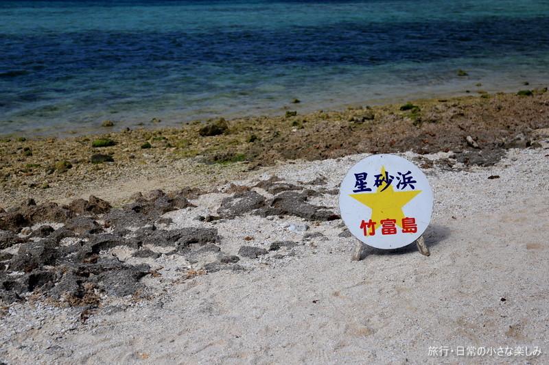 沖縄 竹富島 サイクリング