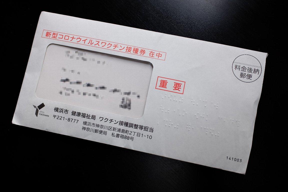2021.05.11 ポスト 新型コロナウィルスワクチン接種券