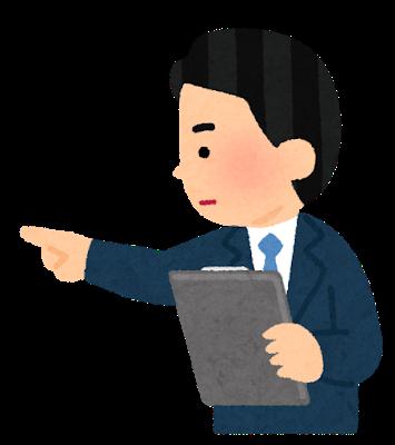 pose_yubisashi_kakunin_businessman.png