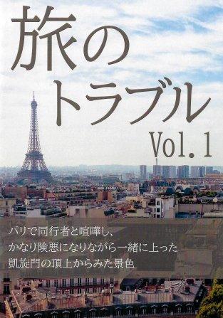 旅のトラブル Vol.1