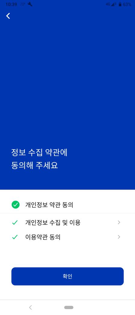 韓国,予防接種証明,ワクチン,COOV