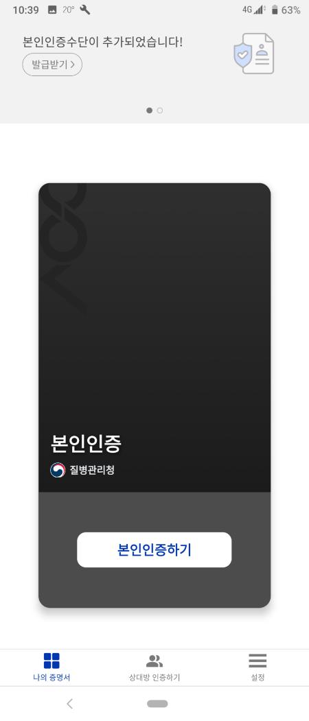 韓国,ワクチン接種証明,電子証明書,COOV