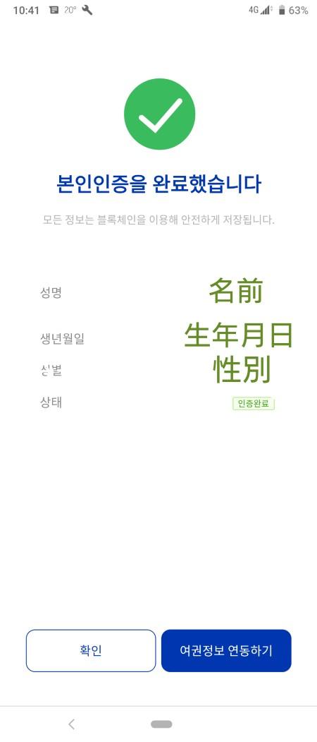 韓国,予防接種証明,ワクチン,ワクチン接種証明書,COOV