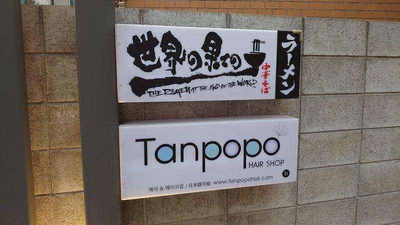 TANPOPO01.jpg