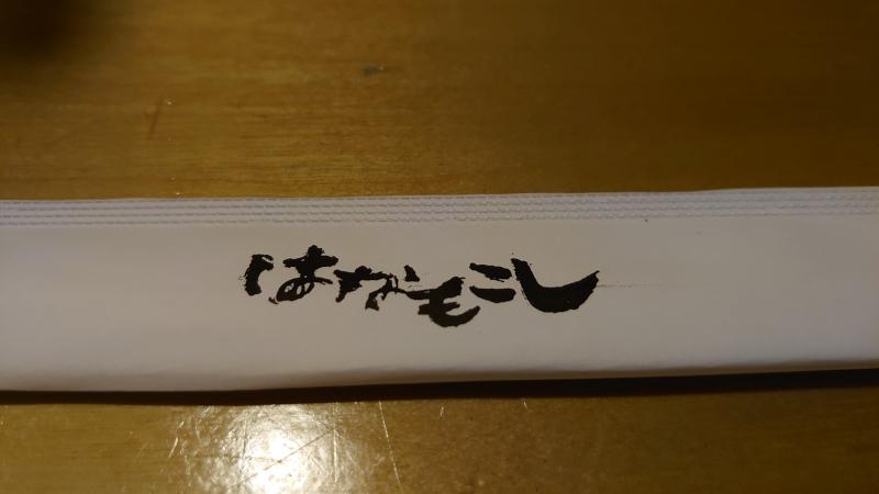 hanamokoshi012.jpg