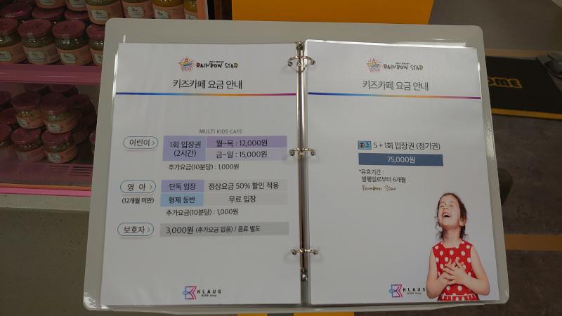 韓国,キッズカフェ,ソウル