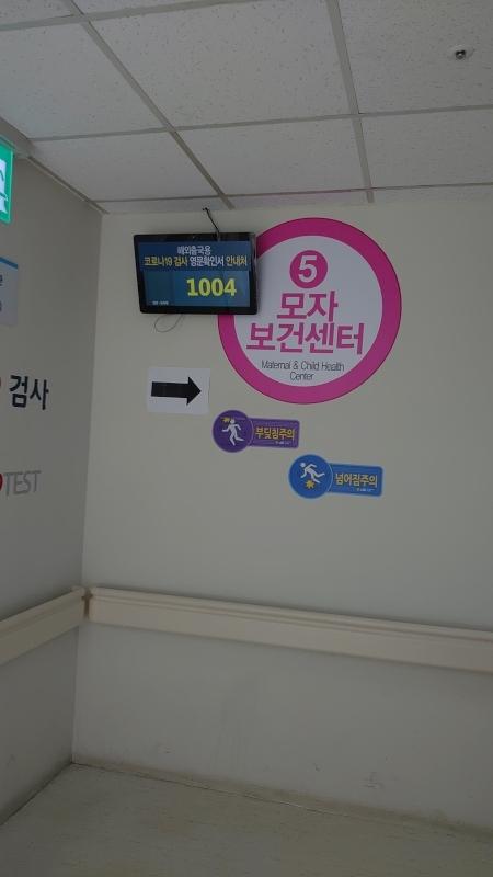 ソウル,PCR検査,病院