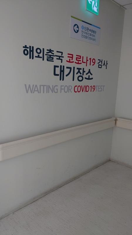 ソウル,PCR検査