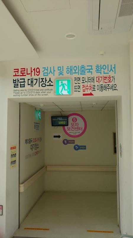 韓国,PCR検査,病院