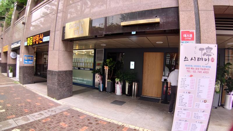 二村駅,寿司