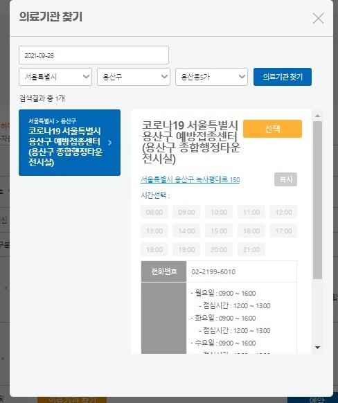 ソウル,ワクチン,オンライン予約