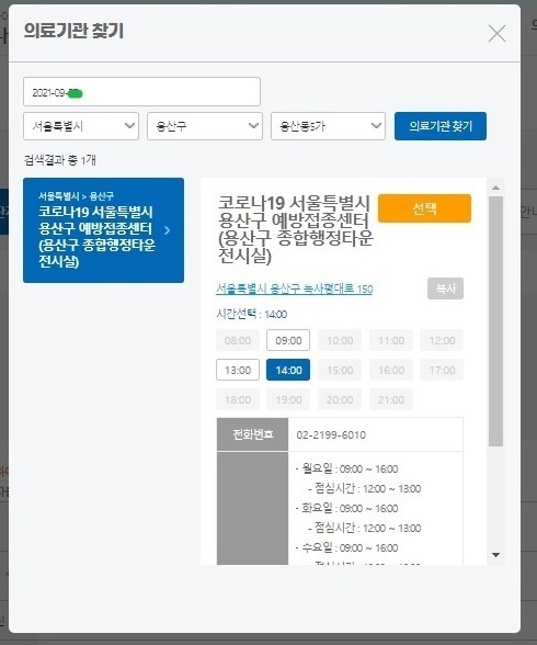 韓国,ワクチン,オンライン予約,方法