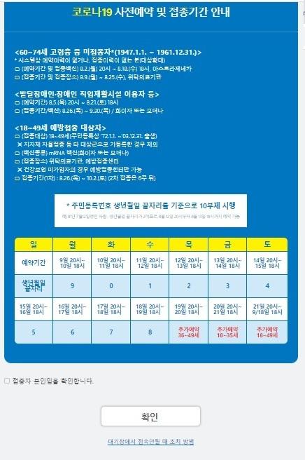 韓国,ワクチン接種