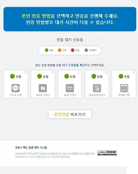 ソウル,ワクチン,接種方法
