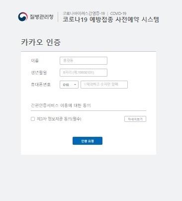 韓国,ワクチン,接種,予約