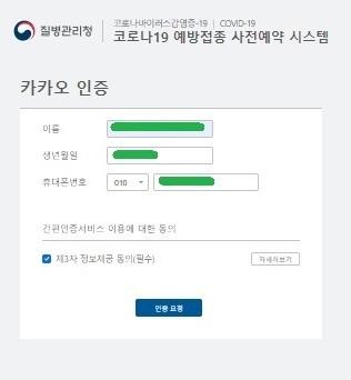 韓国,ソウル,コロナ,ワクチン
