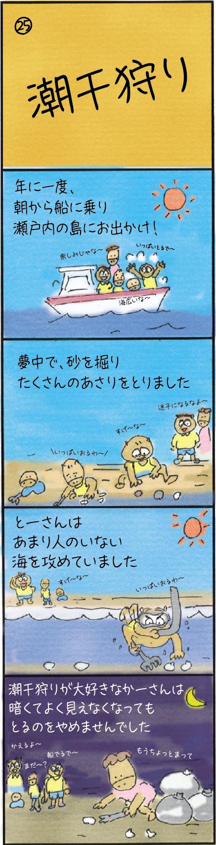 25shiohigari_210701.jpg
