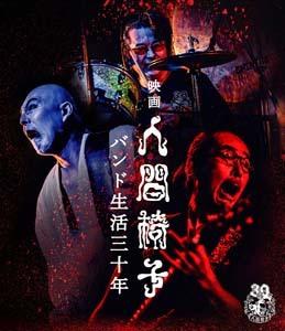 ningenisu-cinema_ningenisu_band_seikatsu_30years_blu_ray2.jpg