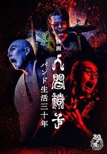 ningenisu-cinema_ningenisu_band_seikatsu_30years_dvd2.jpg